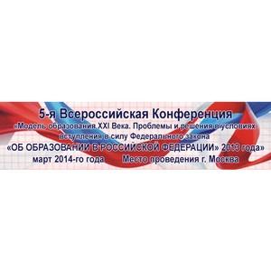 VI-ой Открытый Чемпионат России по универсальному марафону среди образовательных учреждений