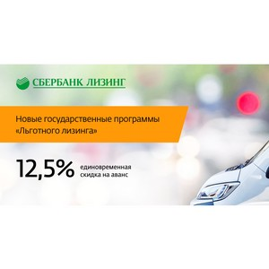 «Сбербанк Лизинг» поддерживает малый и средний бизнес