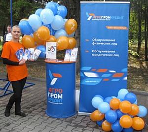 Банк «АгроПромКредит» отметил День города в Барнауле уроками финансовой грамотности