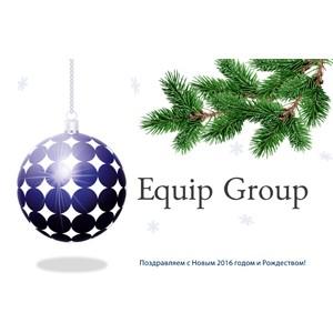 Группа компаний Equip Group поздравляет всех с наступающим Новым годом!