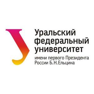 Инновации для реального сектора представили в УрФУ