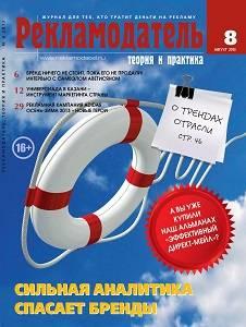 Анонс журнала «Рекламодатель», № 8, 2013.