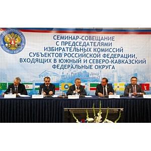 Законодатели заинтересованы в успехе совещания избиркомов ЮФО и СКФО на Дону