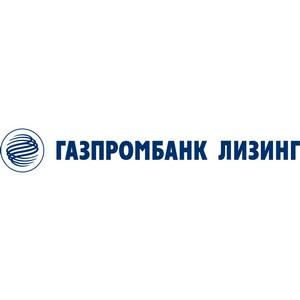 """Газпромбанк Лизинг запустил программу """"Ключевой партнер"""""""