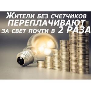 Cчета за свет для «бесприборников» вырастут в новом году
