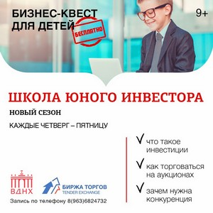 """Департамент города Москвы по конкурентной политике. Бизнес-квесты для детей и подростков: """"Школа юного инвестора"""" и """"Конкуренция"""""""