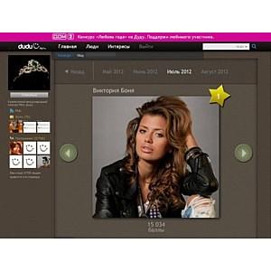 Виктория Боня стала первой красавицей в социальной сети dudu.com