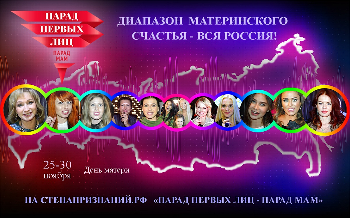 Парад первых лиц - парад мам 2017 на стенапризнаний.рф