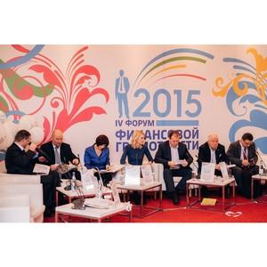 Форум финансовой грамотности собрал ведущих экспертов в области финансово-экономического образования