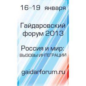 """Гайдаровский форум - 2013 """"Россия и мир: вызовы интеграции"""""""