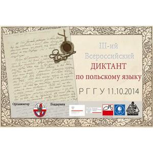 III Всероссийский диктант по польскому языку
