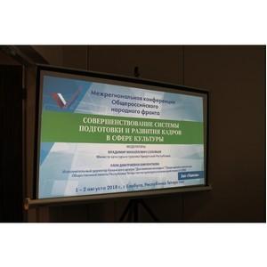 Делегация из Удмуртии принимает участие в межрегиональной конференции ОНФ в Елабуге