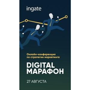 Бесплатная онлайн-конференция по стратегии маркетинга  «Digital-Марафон»
