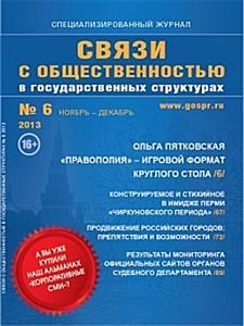 Анонс журнала «Связи с общественностью в государственных структурах», №6, 2013