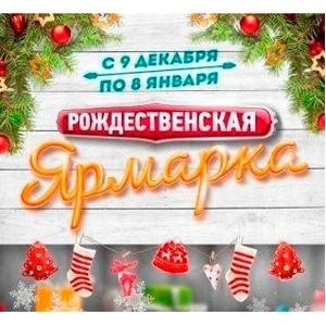 Территория праздника: Рождественская ярмарка начинает работу в ТРЦ «Аура»