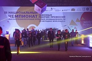 Представители Свердловского РО СоюзМаш России приняли участие в чемпионате WorldSkills 2016