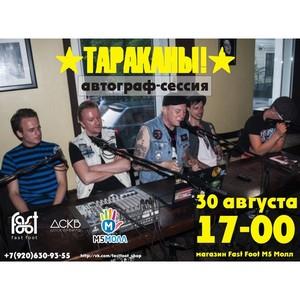 KU.Afterfest в «М5 Молл»: знаменитые панк-рокеры «Тараканы!» пообщаются с рязанской молодежью