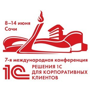 Программный продукт «1С:GIS» - на 7-ой международной конференции в Сочи