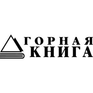 «Горная книга» в гостях у Туманова: легенда о борьбе