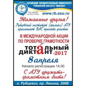 Тотальный  диктант в Рубцовском институте (филиале) АлтГУ