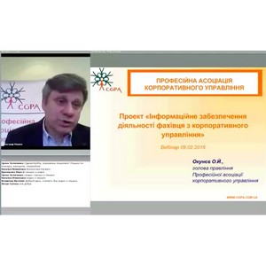 Консультации в сфере корпоративного управления теперь в online