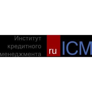 Семинар «Практика кредитного менеджмента и управление кредитным департаментом»