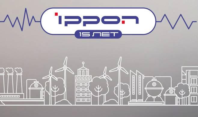 Ippon – один из лидеров в массовом сегменте рынка ИБП