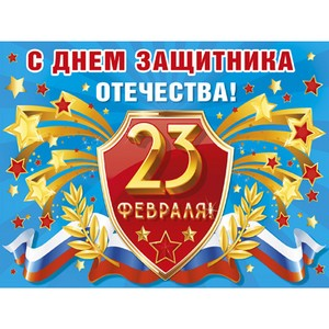 Поздравление Отделения ПФР по Тамбовской области с Днем защитника Отечества