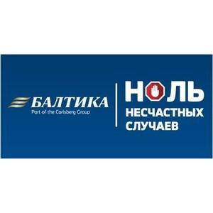 На пивоварне «Балтика-Новосибирск» начался важный этап проекта по повышению безопасности производства