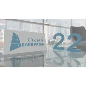 Партнеру международного концерна Deceuninck компании «Окна Панорама» исполняется 22 года