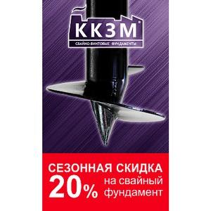 Завод ККЗМ объявляет сезонную скидку 20% на оцинкованные сваи