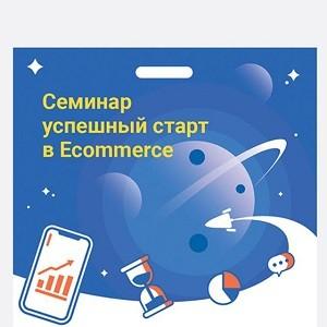 """""""Успешный старт в E-commerce"""": бесплатный семинар для начинающих предпринимателей"""