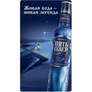 Любимая водка россиян отмечает десятилетие
