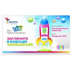 Adata примет участие в выставке CES 2015