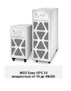 Трехфазные ИБП APC Easy UPS 3S для защиты оборудования с диапазоном мощностей от 10 до 40кВА