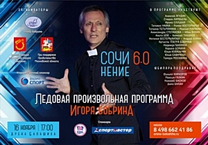 «Баскин Роббинс» - спонсор юбилейного ледового шоу Игоря Бобрина