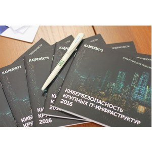 В Сыктывкаре прошла серия мероприятий, посвященных вопросам защиты информационных систем.