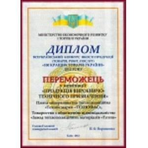 Завод «ТЕХНО» г.Черкассы стал финалистом «100 лучших товаров Украины»