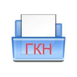 О порядке и способах предоставления сведений, внесенных в ГКН