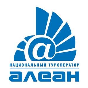 Важное кадровое назначение в Национальном туроператоре Алеан