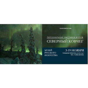 Русский Север - полифония образов природы и традиций