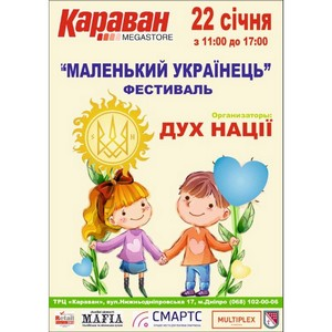 В Днепре состоится социальный проект «Маленький Украинец»