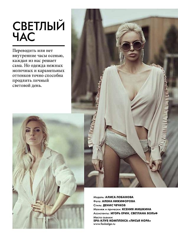 Алиса Лобанова: L'Officiel-осень в пастельных тонах