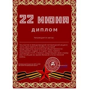 22 июн¤ прошла крупна¤ акци¤ в честь ƒн¤ пам¤ти и скорби