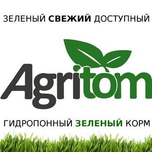 Гидропонный зеленый корм Агритом