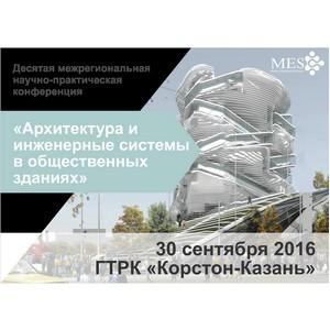 Выходим на финишную прямую. Конференция MES-2016, 30 сентября, Казань