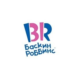 Мороженое «Сочи Парк» - новинка от «Баскин Роббинс»