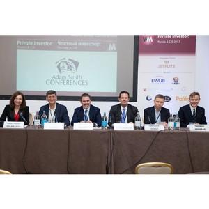 """Международная конференция """"Частный инвестор: Россия и Восточная Европа"""""""