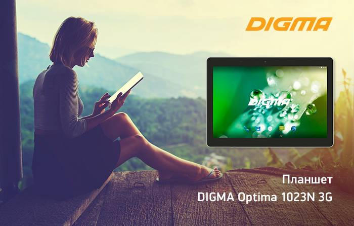 Digma Optima 1023N 3G: простор для творчества и развлечений