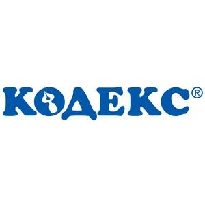 Консорциум «Кодекс» презентовал выпуск нового программного комплекса «Кодекс» и «Техэксперт» 6.2014